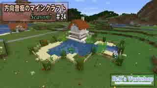 【Minecraft】 方向音痴のマインクラフト Season7 Part24 【ゆっくり実況】