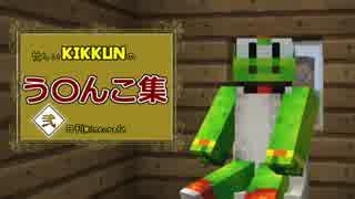 【MSSP】忙しいKIKKUNのう○んこ集・弐【MA