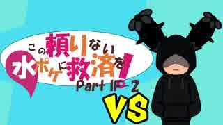【ポケモンUSM】この頼りない水ポケに救済を!vsロミ【Imaginary Frontier!!編2】