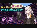 【Minecraft】 あかりのまったりテクノロジー Part15 【VOICE...