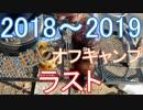 2018~2019 年越しオフキャンプ リスナーさん達と ラスト