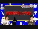 空想科学トンデモ論 #33 出演:羽多野渉、斉藤壮馬
