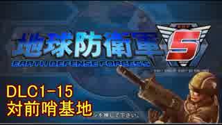 【地球防衛軍5】一般R、INF縛りでhageるDLC1-15【ゆっくり実況】