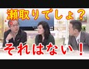 "【 Tele Morning 】 Tamagawa ""Setori Isn't it?"" Aoki ""Impossible!"" Is it a professional wrestling in the morning of terrorism?"