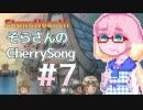 【StoneHearth】そらさんのCherrySong#7