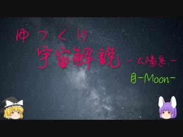 ゆっくり宇宙解説05【月】