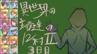【ゆっくり人狼】異世界の主役達の12人村Ⅱpart2