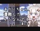 【Empyrion】あかりちゃん、遭難したそうなんです 第13話【VO...