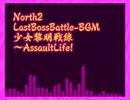 North2-OST-13-少女黎明戦線~AssaultLife!