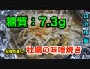 【ロカボ飯】1型糖尿病患者が作る「牡蠣の味噌焼き」
