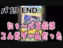 【おそ松さん】にゅ~になったパズ松さんを実況 パ19 END