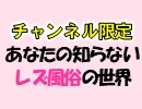 延長!【御坊×現役キャスト×ニポポ】あなたの知らないレズ風俗の世界