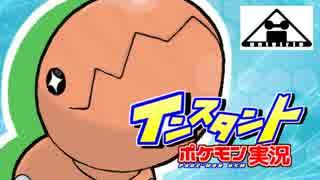 【ゆっくり】インスタントポケモン実況【