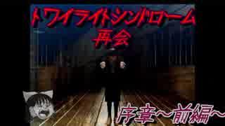 【ゆっくり】おじ紳士のトワイライトシンドローム再会 1話~序章~前編