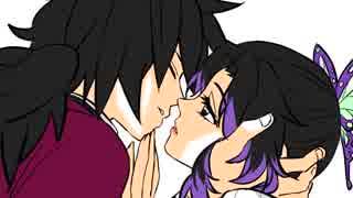 【手描きの刃】ぎゆしのでキス唾