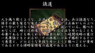 【三國志】美鈴がフランに教える楚漢戦争 24「詭道」【ゆっくり解説】