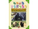 ゆかいなどうぶつたち ②ゴリラ・サル・チンパンジー