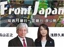 【Front Japan 桜】英語下手は誇り / 冬の養生 / 統計不正調...