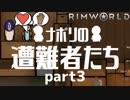 【実況】ナポリの遭難者たち part3【RimWorld】
