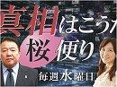 【桜便り】新党創設の質問に答える / 施政方針演説に隠れたもの / 北海道二人旅レポート Part24[桜H31/1/30]