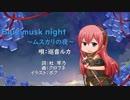 【巡音ルカV4X】Blue musk night ~ムスカリの夜~【祝・ルカ...