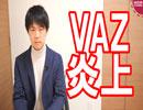 YouTuber事務所のVAZと一部クリエイターが炎上…結局人間性が評価されるYouTuber