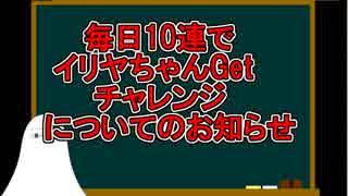 【FGO】毎日10連してイリヤちゃんGetチャレンジについてのお知らせ【ゆっくり実況♯173】