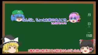 【ゆっくり解説3.5】お金ってなんだ?〜歴史編〜