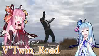 【ボイロ車載】V'Twin_Road.06「旅とハンドルに愛キャッチ」