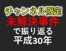 延長!【中田薫×ニポポ】未解決事件で振り返る平成30年