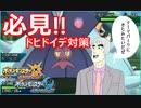 【ポケモンUSUM】最強ポケモンドヒドイデ対策法