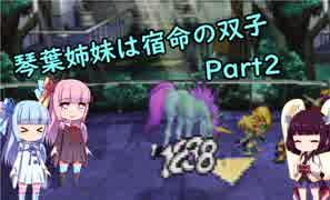 【サガフロンティア】茜と葵は宿命の双子 Part2【VOICEROID実況】