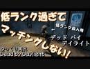 【Dead By Dylight】低ランク過ぎてマッチングしない殺人鬼【ゆっくり実況】