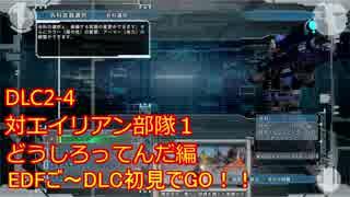 【地球防衛軍5】Rストームご~の初見INF縛りでご~ DLC2-4 どうしろってんだ編 【実況】