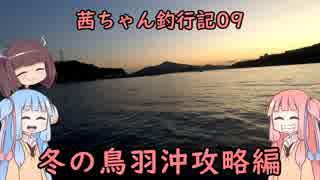 【茜ちゃん釣行記09】冬の鳥羽沖攻略編