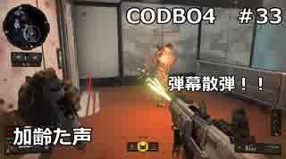 【Call of Duty: Black Ops 4 ♯33】加齢た声でゲームを実況~弾幕散弾!!~