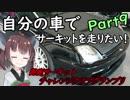 【Part8】自分の車でサーキットを走りたい!【鈴鹿チャレンジクラブGP編】