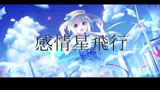 感情星飛行 / feat.IA