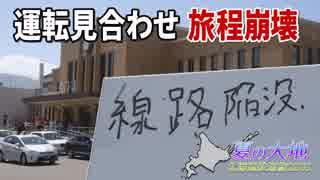 【北海道鉄道旅2018夏 #20】大ピンチ!線