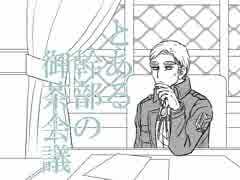 【進撃手描き】とある幹部の御茶会議