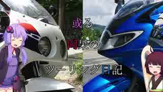 【voiceroid車載】或る阿呆のツーリング日記5日目~九州編1日目~【Sprint ST】
