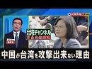 【台湾CH Vol.265】台湾を侵略できない中国の深刻な事情 / サ...
