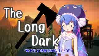 【The Long Dark】転校生が秋田を知る日