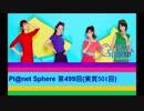 Pl@net Sphere第499回(実質501回) (19.1.30)