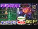 【完全版MAD】 ゼノブレイド×ゼノブレイド2 監獄島2の戦闘集