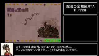 少年ヤンガス 魔導の宝物庫RTA 13:59:55 part1/??