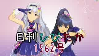 日刊ひびたか第1562号 「ToP!!!!!!!!!!!!!」