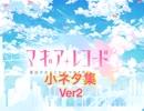 【マギレコMAD】小ネタ集ver2
