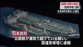 【在日】国連制裁決議違反し北朝鮮に石油製品を送り続ける韓国をNHKが堂々と擁護して偏向報道を垂れ流す!