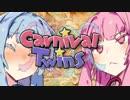 【Kenshi】カーニバル・ツインズ! Part13【ボイスロイド実況】